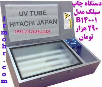 دستگاه چاپ سیلک 14001