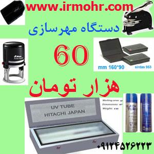 قیمت دستگاه مهر ارزان