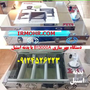 دستگاه مهرسازی استیل B13000