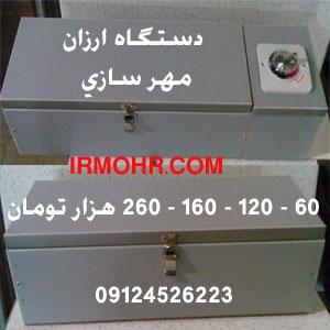 دستگاه مهر سازی B11000