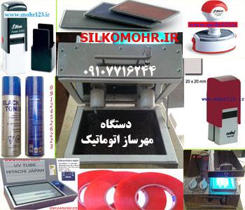 قیمت دستگاه مهر