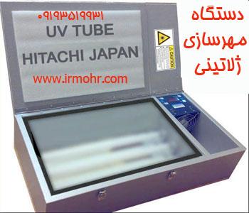 دستگاه مهرسازی b12000