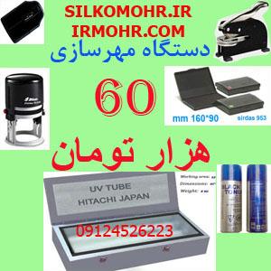 قیمت دستگاه مهر ژلاتینی
