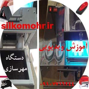 قیمت دستگاه مهر پرسی