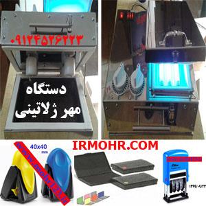 قیمت انواع دستگاه مهر