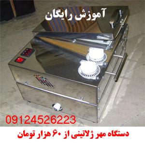 قیمت دستگاه مهر فوری