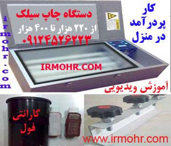 انواع دستگاه چاپ سیلک