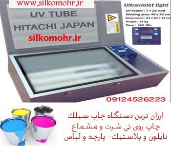 دستگاه چاپ پلاستیک و مشماع