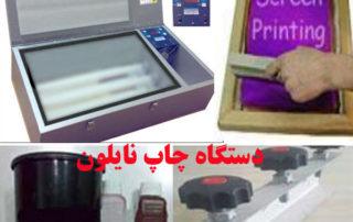 دستگاه چاپ با آموزش چاپ روی نایلون