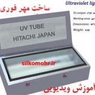 دستگاه مهرسازی ارزانB12000