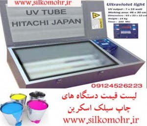 دستگاه چاپ سیلک خانگی