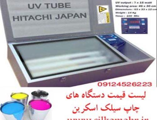 دستگاه چاپ سیلک