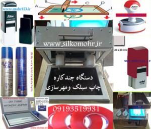 دستگاه چندکاره چاپ سیلک و مهرسازی