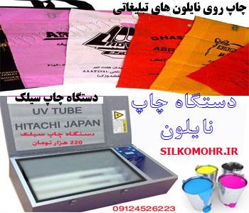قیمت دستگاه چاپ نایلون تبلیغاتی