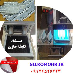 دستگاه کلیشه فلزی و ژلاتینی