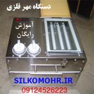 دستگاه مهر فلزی