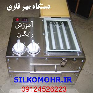 دستگاه مهرسازی فلزی