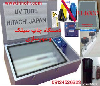 فروشگاه سیلک و مهر دستگاه چاپ و مهر