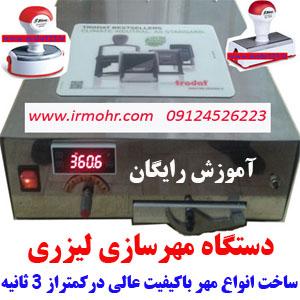 انواع دستگاه مهر لیزری شاینی و اسمارت