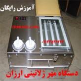 دستگاه ساخت مهر ژلاتین فوری