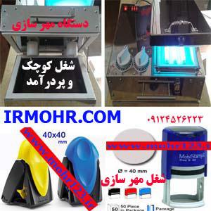 خرید دستگاه مهرسازی دستی و اتوماتیک