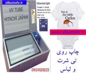 دستگاه چاپ روی پارچه و لباس