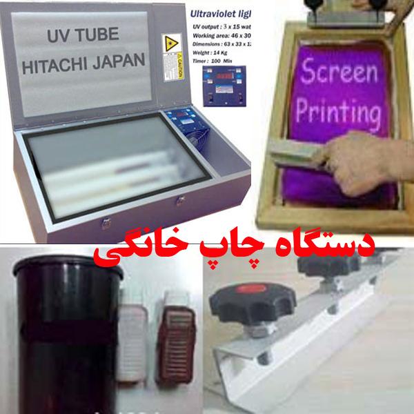 دستگاه چاپ سیلک خانگی دستی